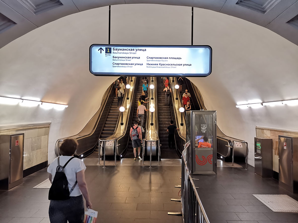 Выход №1 из метро Бауманская