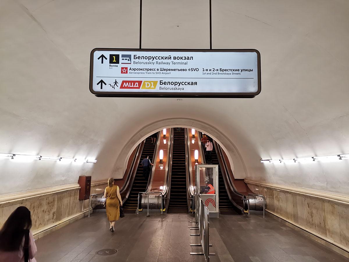 Выход №1 со станции метро Белорусская кольцевая