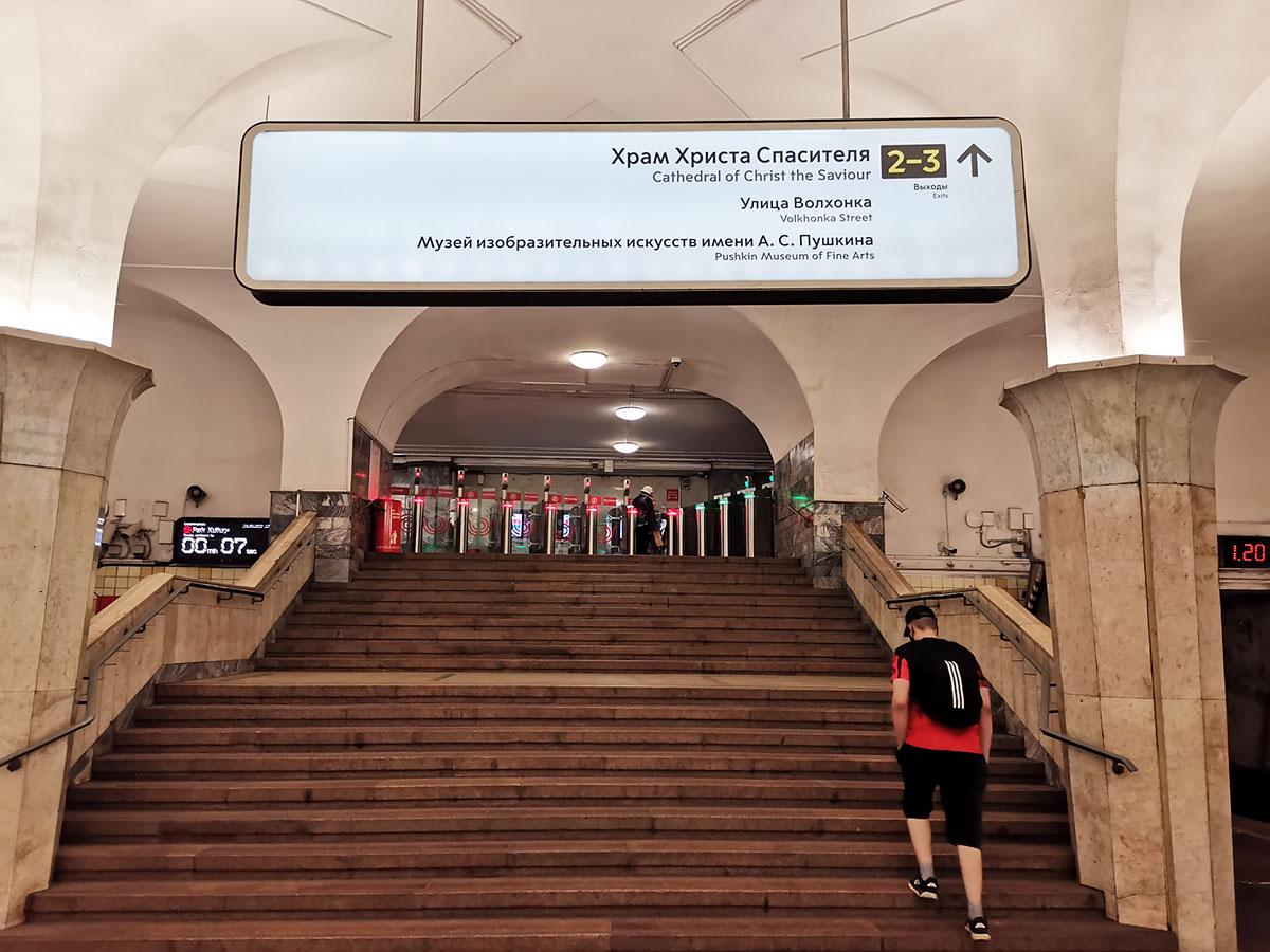 Выход №2 из метро Кропоткинская