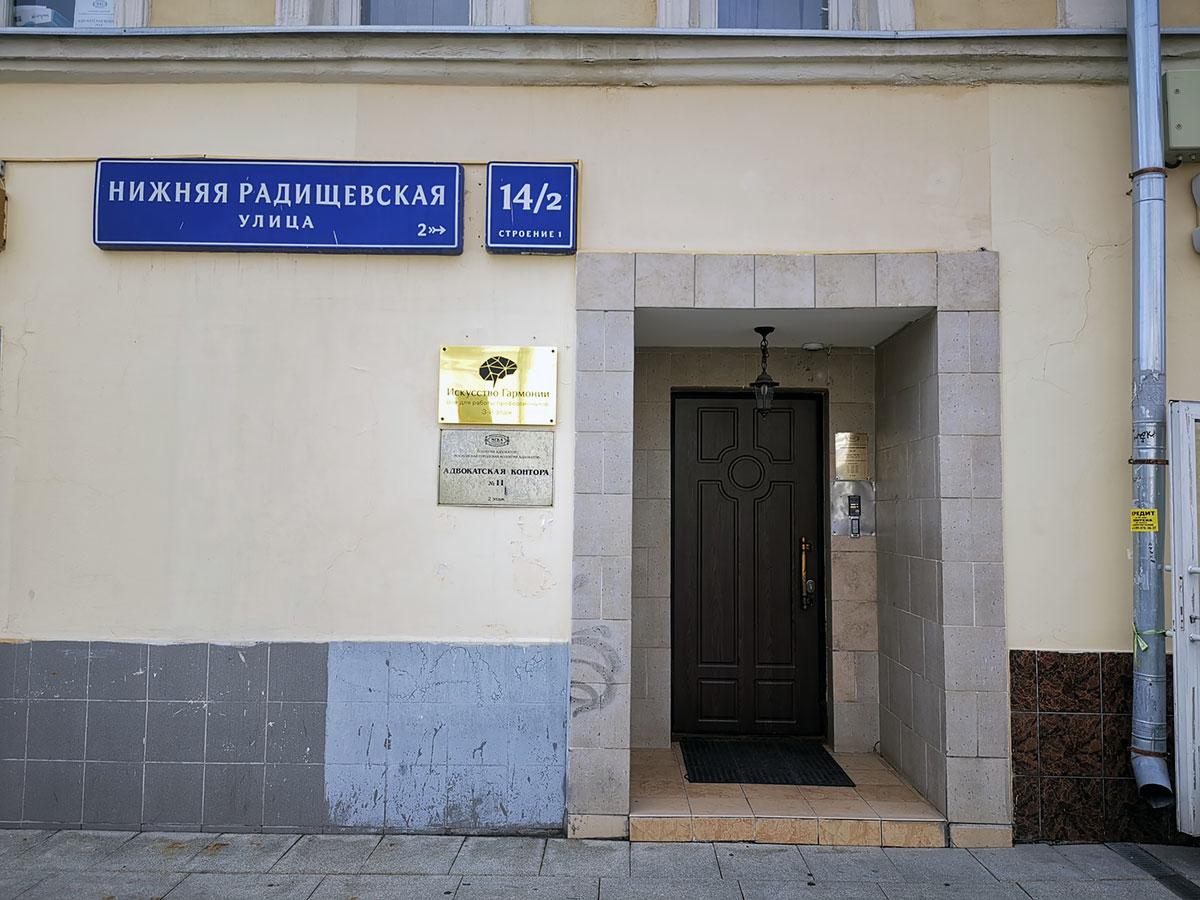 Фото двери с адресом дома Нижняя Радищевская 14/2с1
